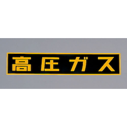 [Magnet Type] Vehicle Warning Sign EA983MB-150