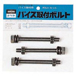 Vise Mounting Bolt Set