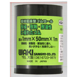 Environmentally-Friendly Rubber 1m Roll KGR